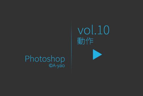 vol-10動作.jpg
