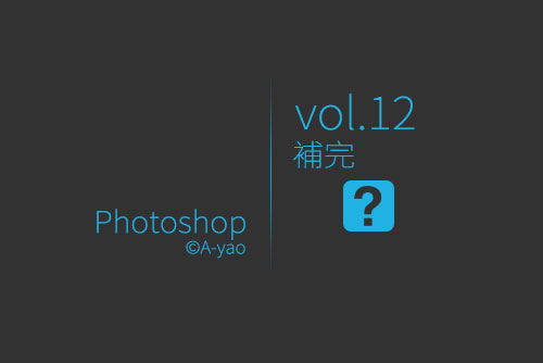 vol-12補完.jpg