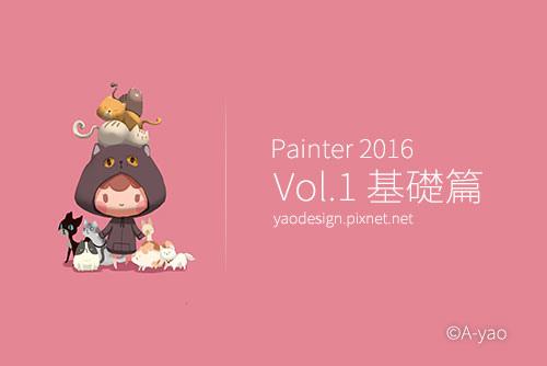 pixnet-painter-vol1-基礎篇.jpg