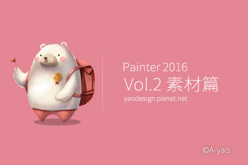 pixnet-painter-vol2-素材篇.jpg