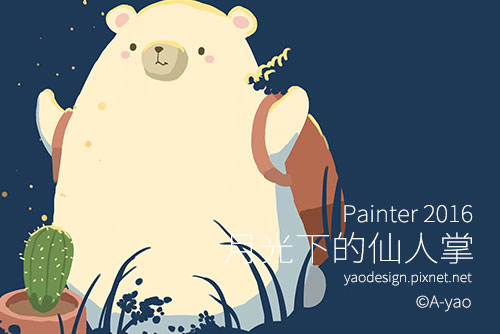 pixnet-painter-月光下的仙人掌.jpg