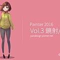 pixnet-painter-vol3-鏡射透視.jpg