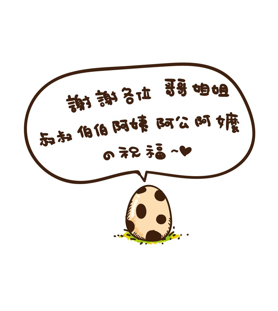 2017-07-30 謝謝大家的祝福.jpg