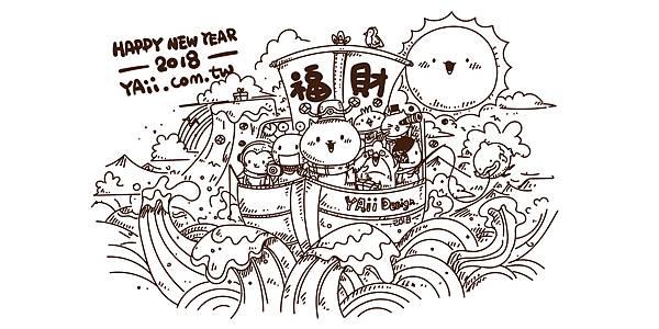 2018-02-13 Happy New Year 2018.jpg