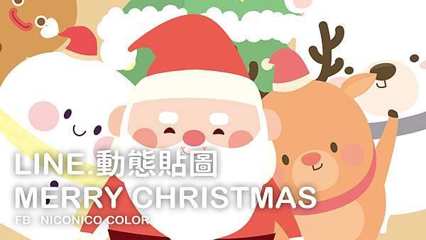 line動態貼圖-聖誕快樂.jpg