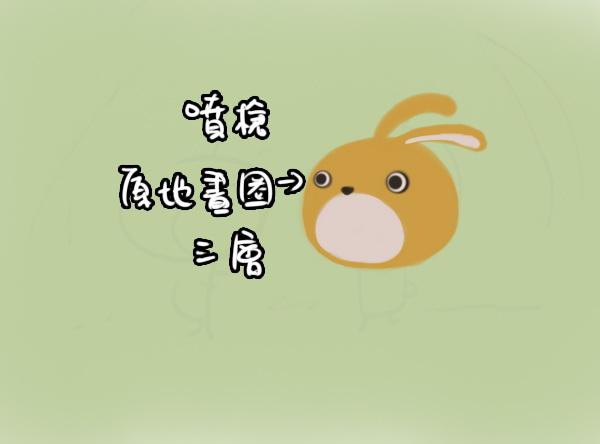 2011-03-22 兔子情人節3兔子眼睛.jpg