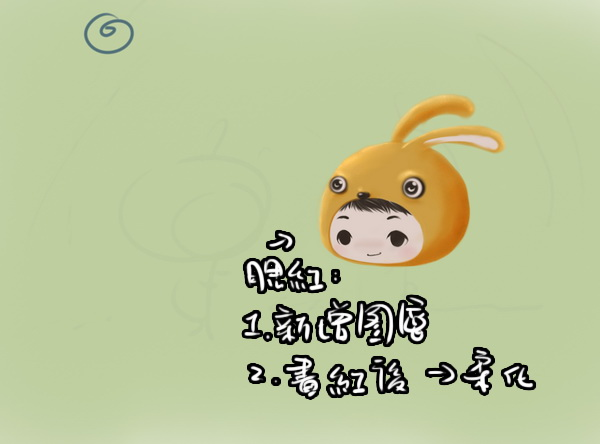 2011-03-22 兔子情人節6臉陰影.jpg