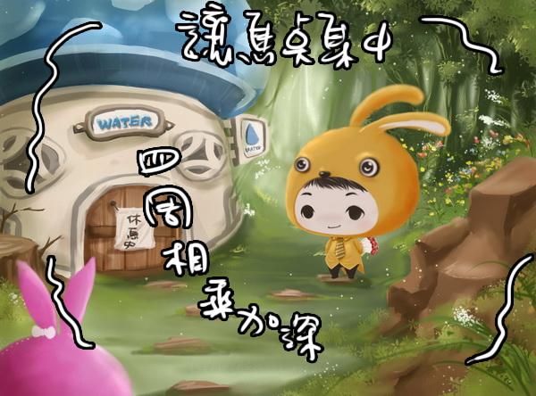 2011-03-22 兔子情人節21陰影.jpg