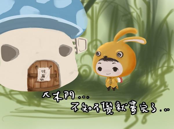 2011-03-22 兔子情人節14香菇房3.jpg