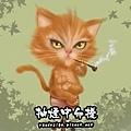 2011-11-27 抽煙的貓t.jpg