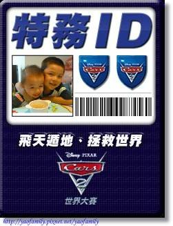 Cars- boys.jpg