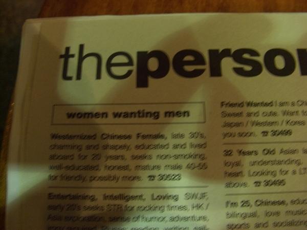報紙上的徵友訊息