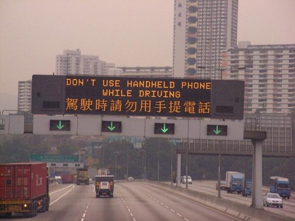 請勿用手提電話!!!!!!!!