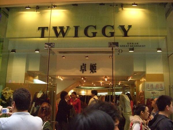 巧遇!!!!! Twiggy 服飾店!!!!!