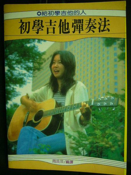 經典吉他教學本2.jpg