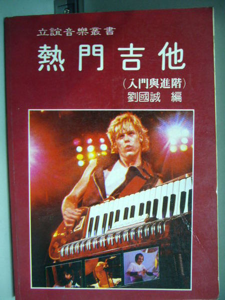 經典吉他教學本3.jpg