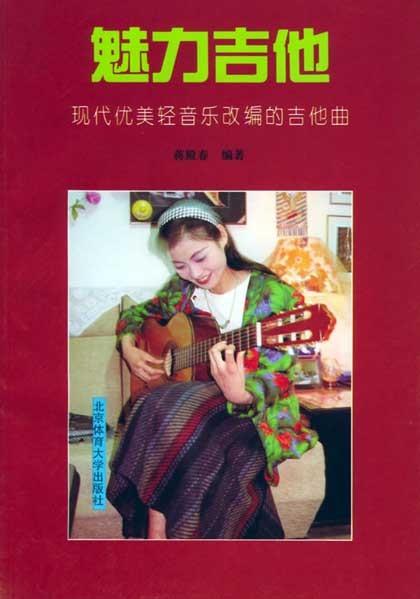 經典吉他教學本11.jpg