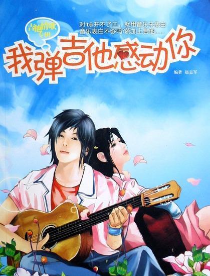 經典吉他教學本13.JPG