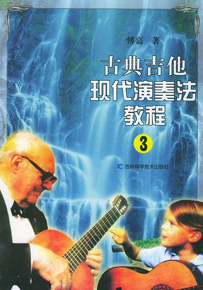 經典吉他教學本.jpg
