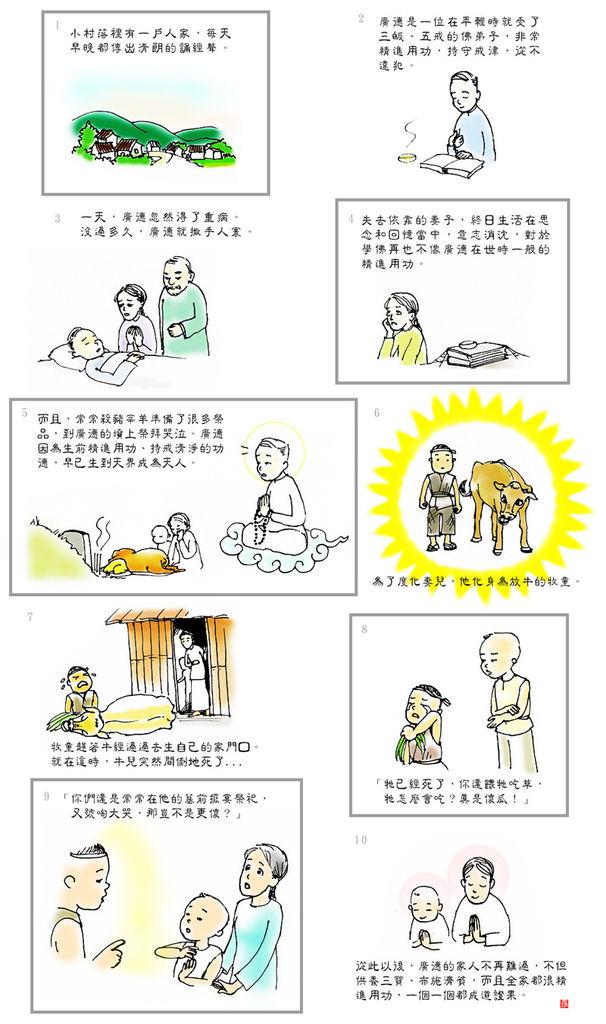 漫畫-祭祀.jpg