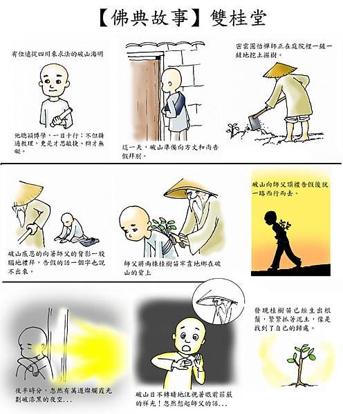 漫畫雙桂堂.jpg