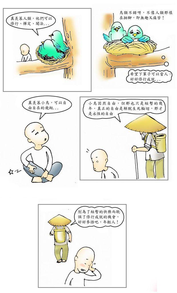 修行佛法 為求解脫.JPG