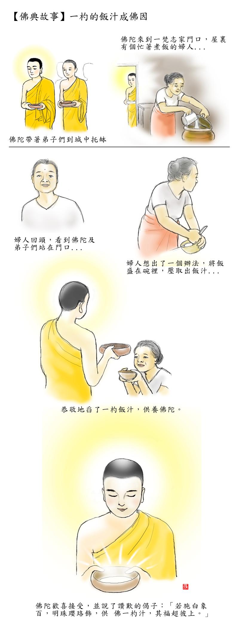 漫畫一勺飯汁.jpg