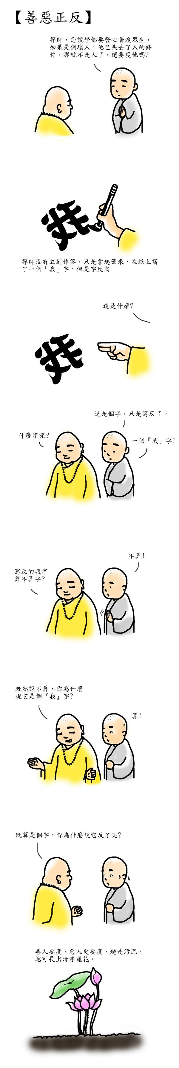 漫畫善惡正反.jpg