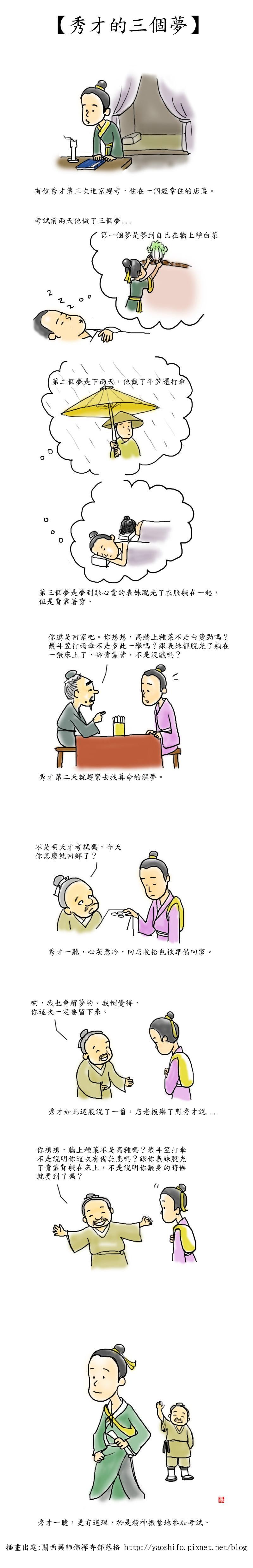 漫畫秀才的3個夢_01.JPG