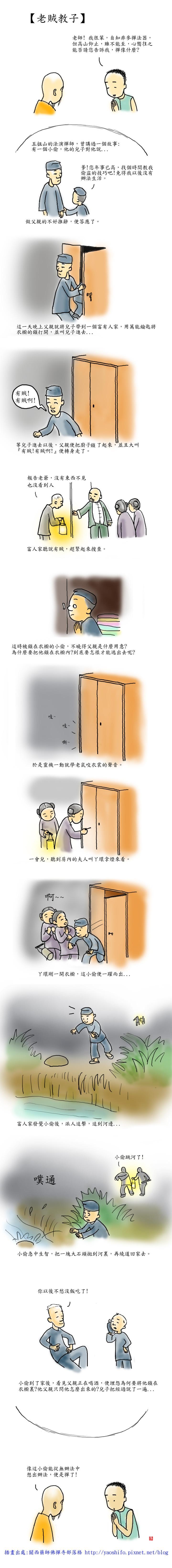 老賊教子_1.JPG
