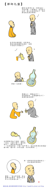 禪師化鹽.jpg