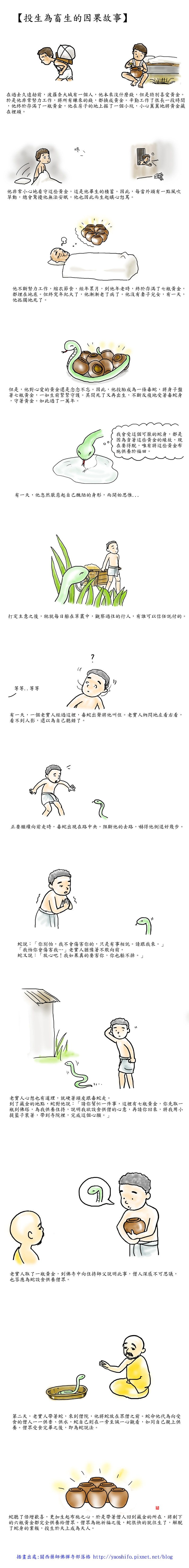 投生為畜生的因果故事blog.jpg