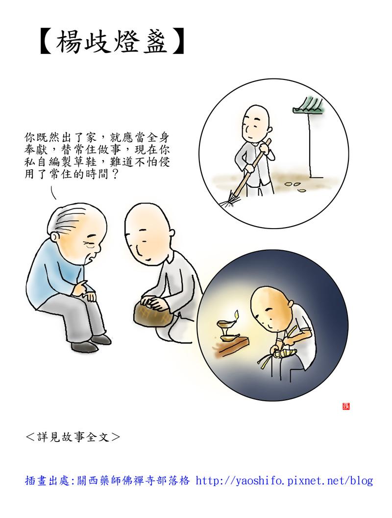 楊歧燈盞.jpg