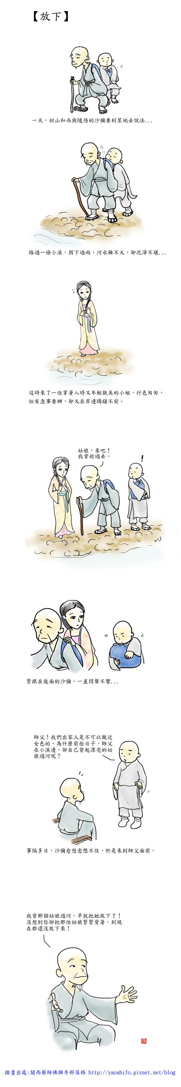 佛典-放下