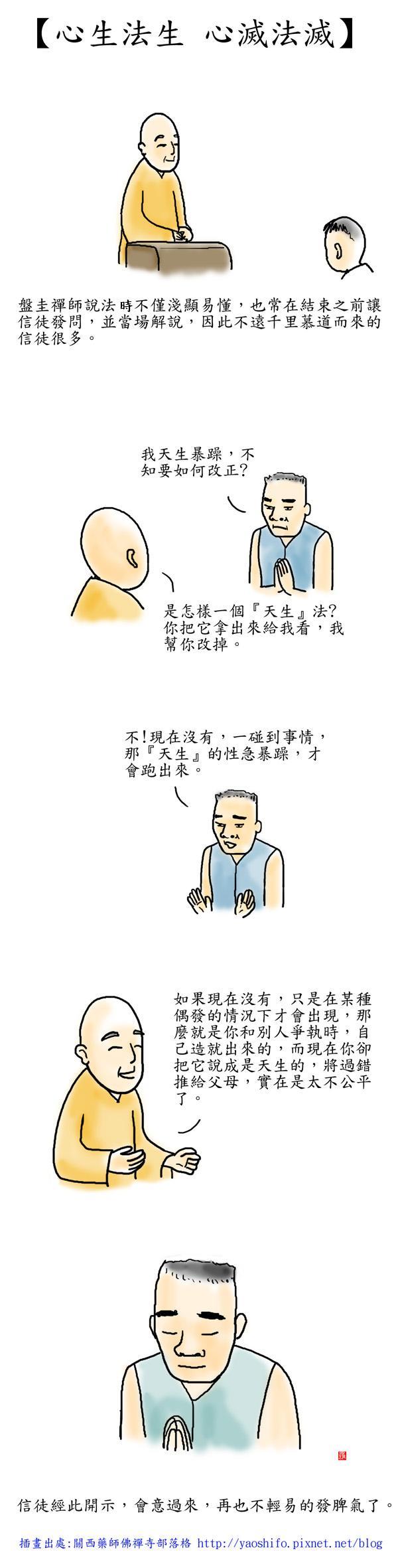 心生法生-1