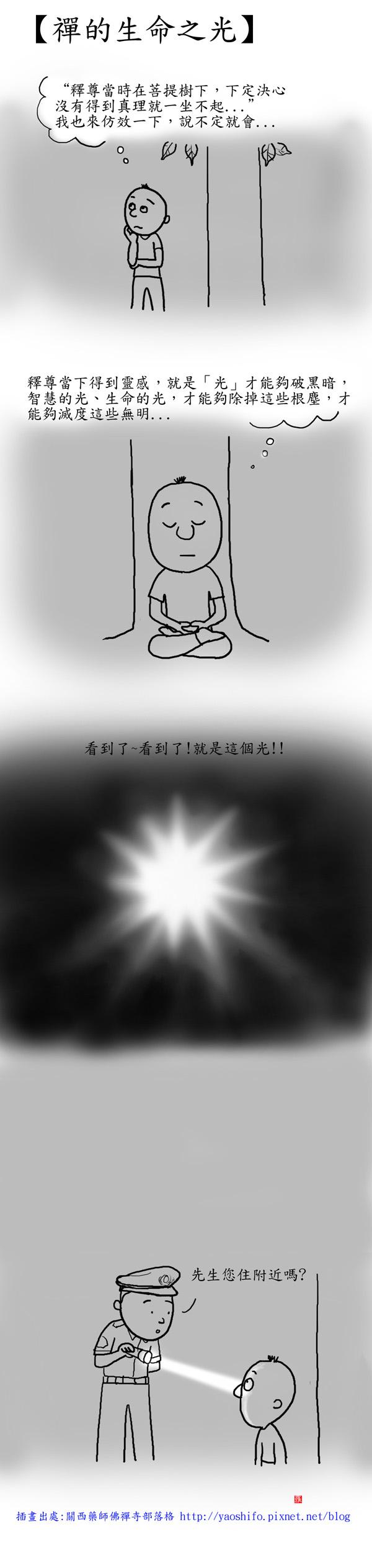 _禪的生命之光