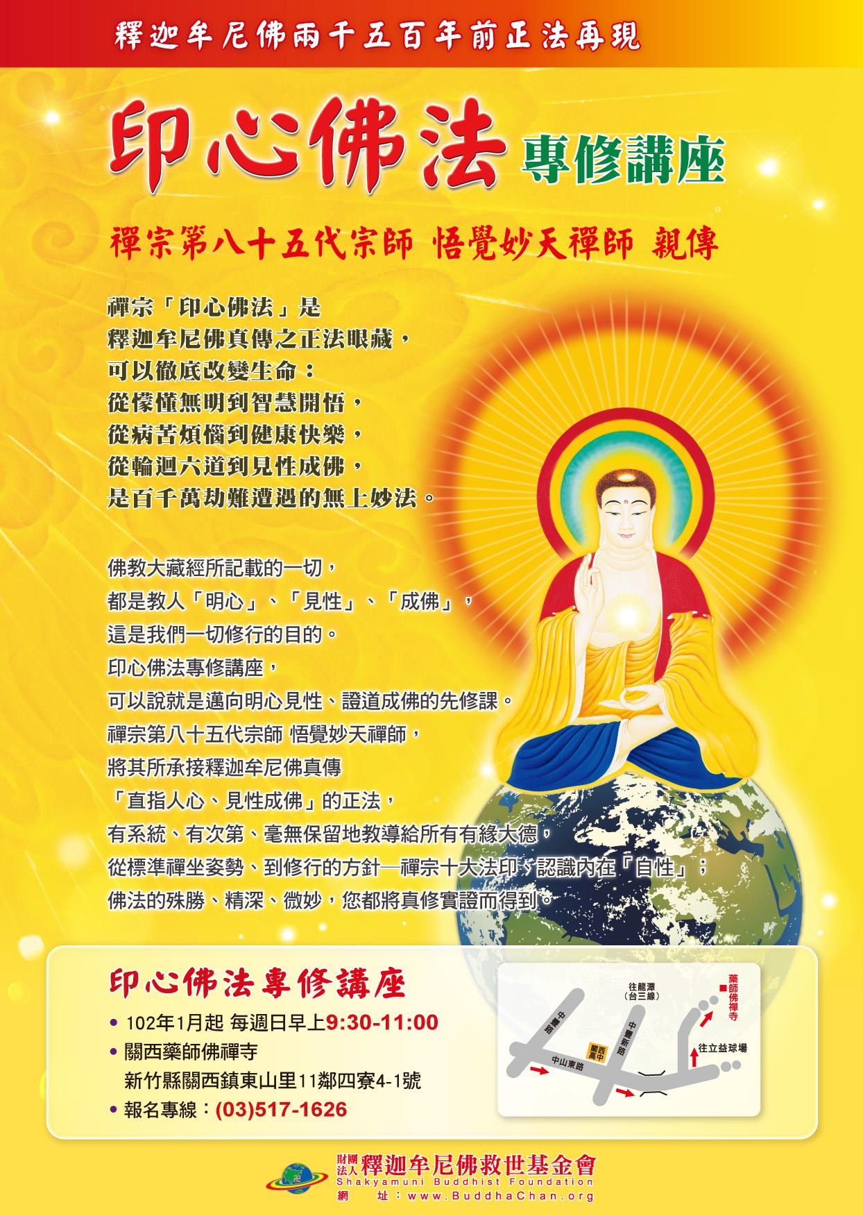 印心佛法專修講座DM-藥師佛禪寺 (2)