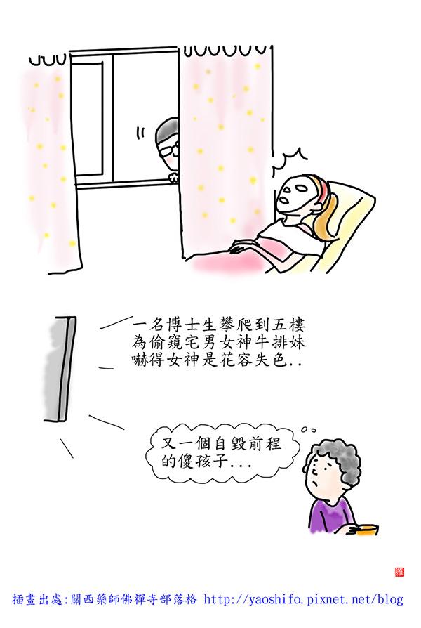 不被情慾所困02