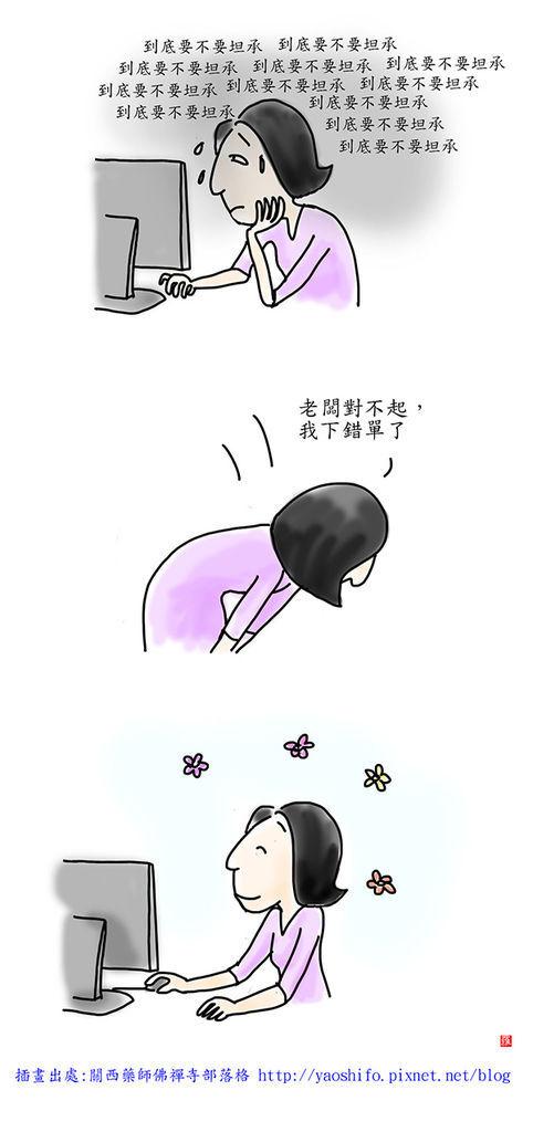心地光明磊落02