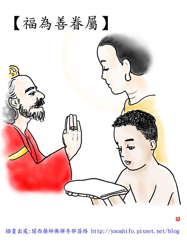 福為善眷屬