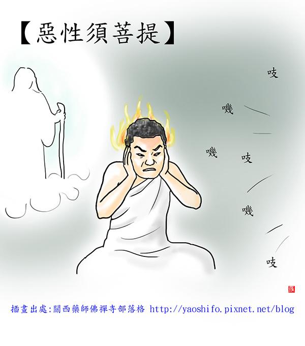 惡性須菩提