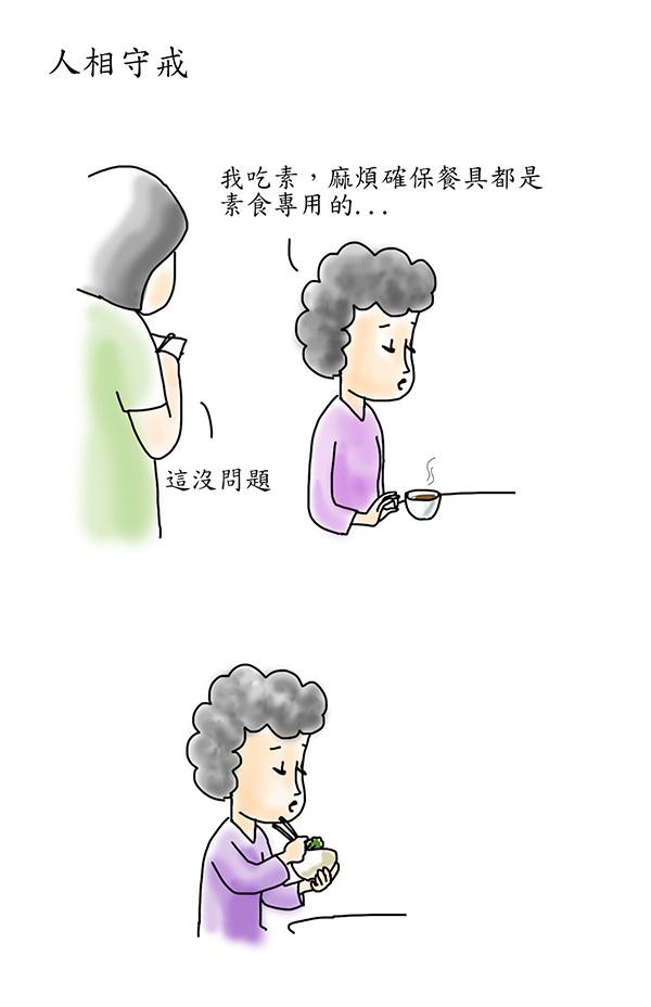 人相守戒01
