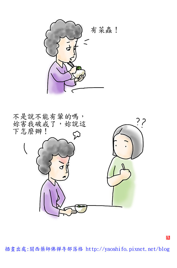 人相守戒02