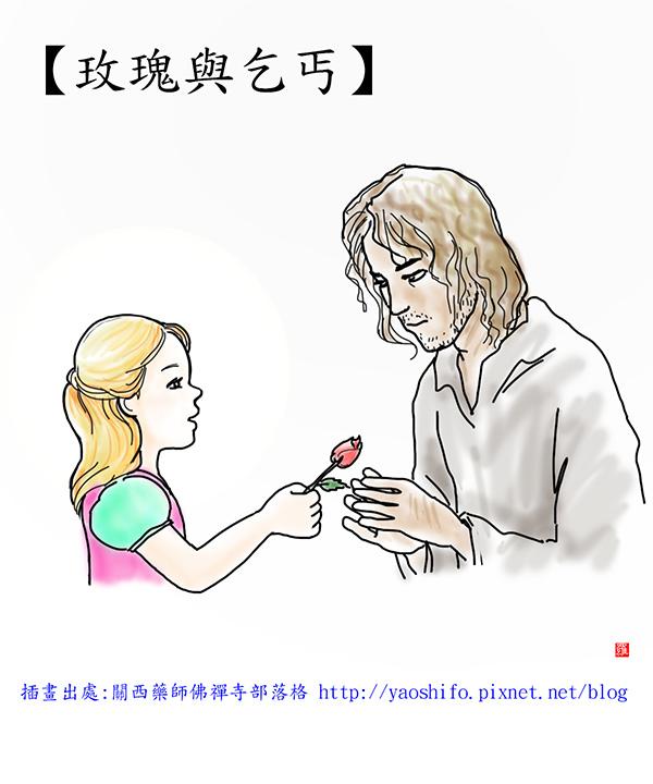 玫瑰與乞丐