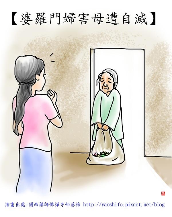 婆羅門婦害母遭自滅