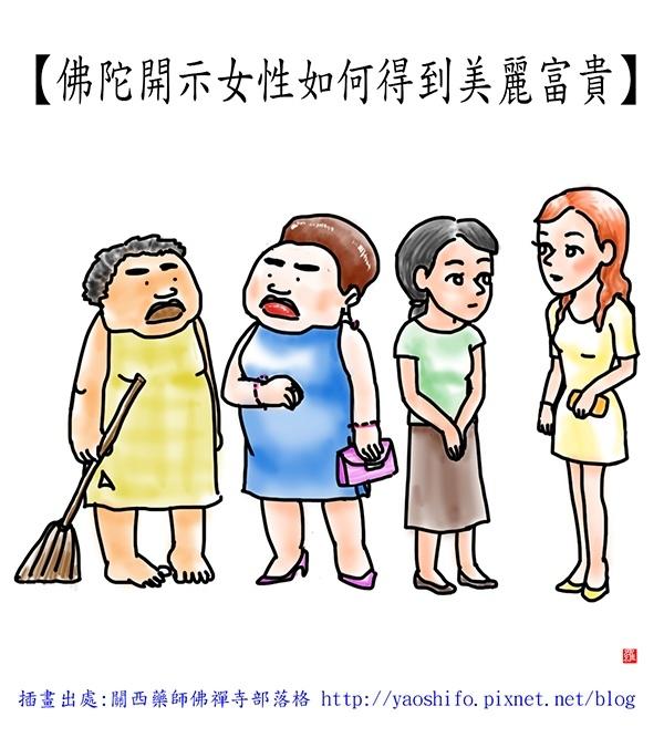 佛陀開示女性如何得到美麗富貴