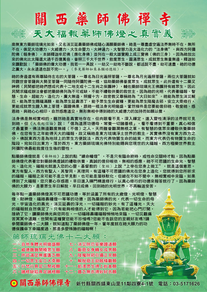 恭點藥師佛燈真實義(2012年)