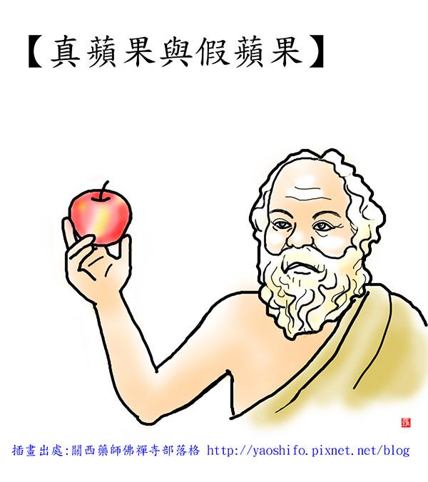 真蘋果與假蘋果