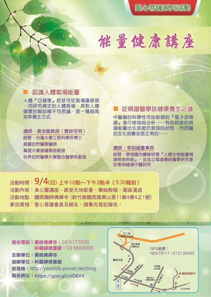 9-4愛心菩薩文宣