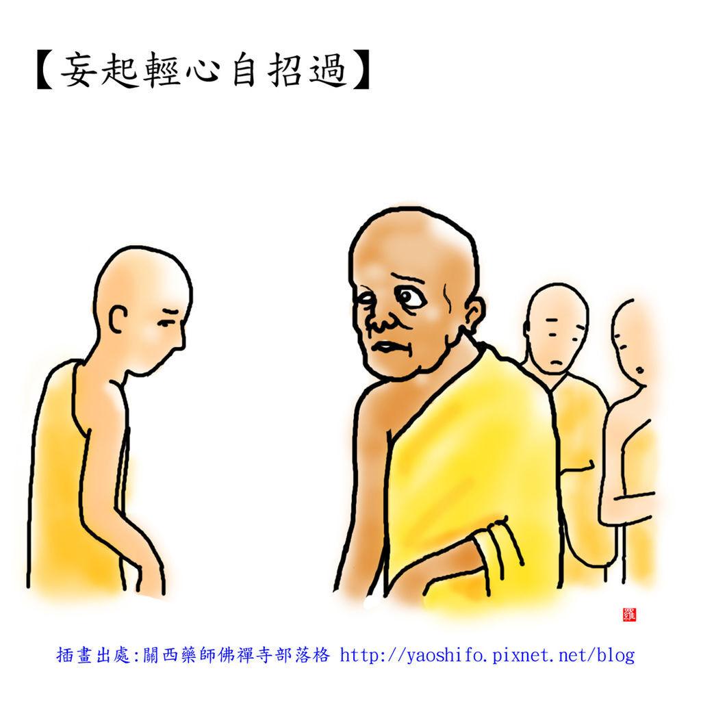 【佛典故事】妄起輕心自招過